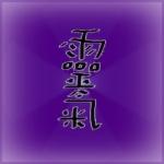 Reiki Kanji Mandala